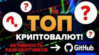 Топ Криптовалют на 2019 на которые стоит обратить внимание! обзор, анализ, аргументы