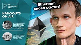18+ Причины роста Ethereum / Виталик Бутерин снова в деле