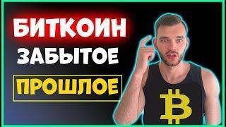 Биткоин забытое прошлое! Время продавать биткоин. Bitcoin 2019