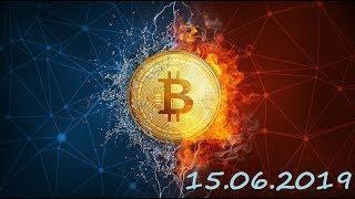 Прогноз курса криптовалют BTC, ETH, XLM, ATOM, BNB 15 июня 2019