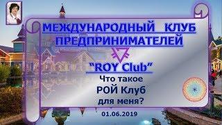Мой РОЙ Клуб - 01.06.2019