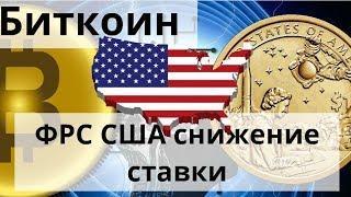 Биткоин и ФРС США снижение ставки. Торговая битва Китай VS Америка продолжилась