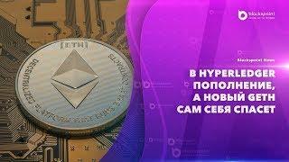 Дайджест новостей из мира криптовалют 14.12.2018 | Blockspoint