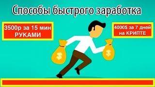 МАЙНИНГ ЖИВ / Заработал 4000$ за неделю / ЗАРАБОТАТЬ РУКАМИ В КРЫМУ 3500р за 15 мин