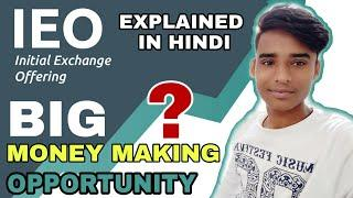 Initial Exchange Offering Explained In Hindi | ICO Vs IEO | IEO Is Big Money Making Opportunity