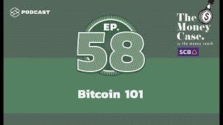 Bitcoin 101 เข้าใจและรู้ทันเรื่องเงินดิจิทัลมากยิ่งขึ้น | THE MONEY CASE EP.58