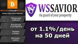 Wssavior – на страже вашего процветания