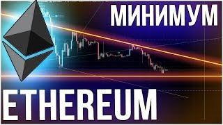 Ethereum на минимуме с начала 2017 года. Разбираем Эфириум – Биткоин. Виталик Бутерин про блокчейн
