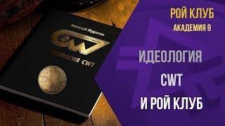 Академия 9 l Идеология CWT и РОЙ Клуб