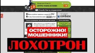 Общедоступная Майнинг Сеть CRYPTO-MINING NETWORK! Очередной Лохотрон, Обман и Развод! Честный отзыв