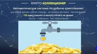 Как заработать на криптовалюте 1