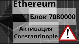 Ethereum. Блок 7080000. Активация Constantinople. Курс ETH