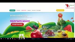 Доход под 44% в месяц + Щедрые бонусы #berryfarm