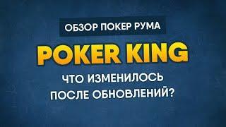 Poker King (WPN) после обновления - что изменилось?