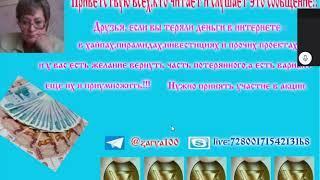 01 05 2019г Заполняю анкету на#Возвратсредств!Ирина Истомина г Челябинск!