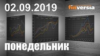Новости экономики Финансовый прогноз (прогноз на сегодня) 02.09.2019