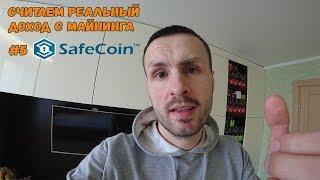Выкатываю монету SafeCoin - Считаем Реальный доход с Майнинга