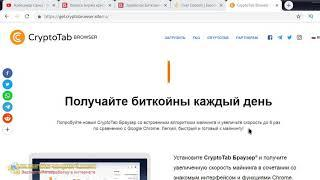 CryptoTab Browser майнинг Биткоинов в браузере