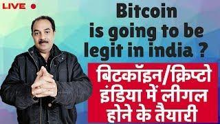 Bitcoin  is going to be  legit in India ? बिटकॉइन/क्रिप्टो  इंडिया में लीगल  होने के तैयारी !!