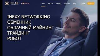INEXX NETWORKING. МАРКЕТИНГ без слов...