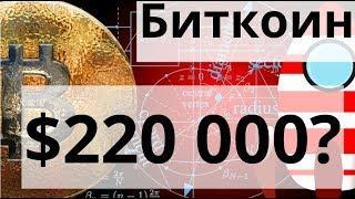 Биткоин $220 000 (?) ибо математика... Ethereum. 16 октября 2019 года (Стамбул) всё ближе
