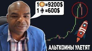 Davincij15 - Bitcoin по 9200$, Ethereum по 600$, АЛЬТКОИНЫ ВЗОРВУТСЯ!