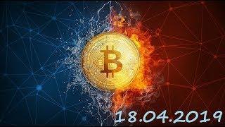 Курс криптовалют BTC, ETH, BCH, BTMX, HT, BNB 18.04.2019