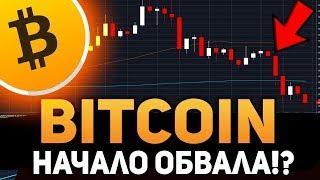 Биткоин Хакеры Устроили Обвал Рынка Криптовалют! Взлом Биржи BitPoint Июль 2019 Прогноз