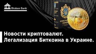 Новости криптовалют. Легализация Биткоина в Украине. Btoken Bank.