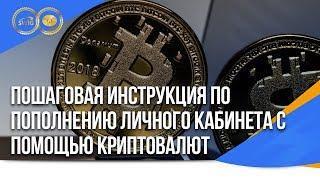 Пошаговая инструкция по пополнению Личного Кабинета с помощью криптовалют