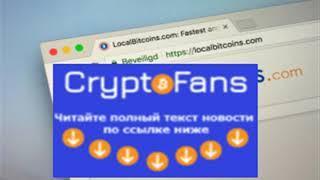 LocalBitcoins ликвидировала возможность обмена криптовалют при личной встрече