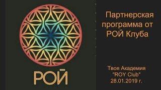 """Академия """"ROY Club"""" 4 3   Партнерская программа от РОЙ Клуба"""