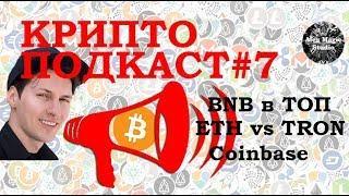 КриптоПодкаст#7: Новости TON, Хардфорки ETH и TRON, XRP на Coinbase, BNB в ТОП, Бутерин за Ripple