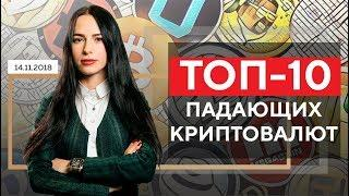 [ТОП] 10 ПАДАЮЩИХ КРИПТОВАЛЮТ 2018 - Новости криптовалют 14.11.2018