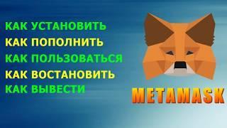 Как установить METAMASK кошелек для Ethereum