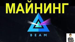 Как майнить Beam coin! Майнинг Beam на алгоритме Mimblewimble! Майнинг на видеокарте amd rx 470!