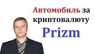 Автомобиль за криптовалюту Prizm