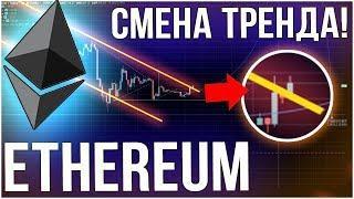 Ethereum – $215 / Рост начался, сопротивление пробито. Анализ Eth и Btc, прогноз курса эфириум.