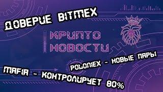 ⚠ Новости Криптовалют, Доверие BitMex, Криптовалюта на сегодня Прогноз Биткоина