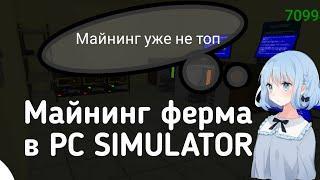 Майнинг ферма в PC SIMULATOR | Как делать? | STRANGECAT