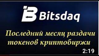 Bitsdaq Новости Последний месяц раздачи токенов BXBC криптобиржи Bitsdaq