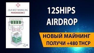 НОВИНКА! 12ships Airdrop - новый облачный майнинг для криптовалюты
