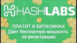 HashLabs ОБЛАЧНЫЙ МАЙНИНГ ПЛАТИТ / Доказываю / Вывожу BTC