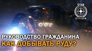 Star Citizen: Как добывать руду? | Майнинг на Проспекторе | Гайд