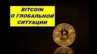 О глобальной ситуации на биткоине(биткоин, bitcoin, btc) 07.10.2019