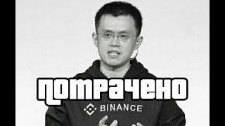 #006. Прогноз криптовалют: Binance Coin (BNB)