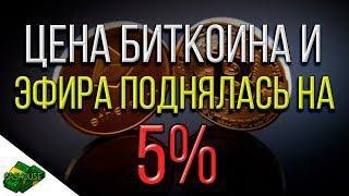 ЦЕНА БИТКОИНА И ЭФИРА ПОДНЯЛАСЬ НА 5% / НОВОСТИ КРИПТОВАЛЮТ БИТКОИН И ETHEREUM