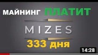 MIZEs BIZ +1000 DOGE ОБЛАЧНЫЙ МАЙНИНГ ЛЕГЕНДА ПЛАТИТ!