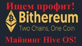 Ищем профит! Майнинг Bithereum (BTH) в Hive OS! Реальный доход!