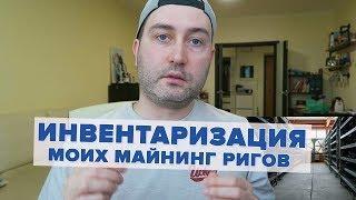 ИНВЕНТАРИЗАЦИЯ МОИХ МАЙНИНГ ФЕРМ